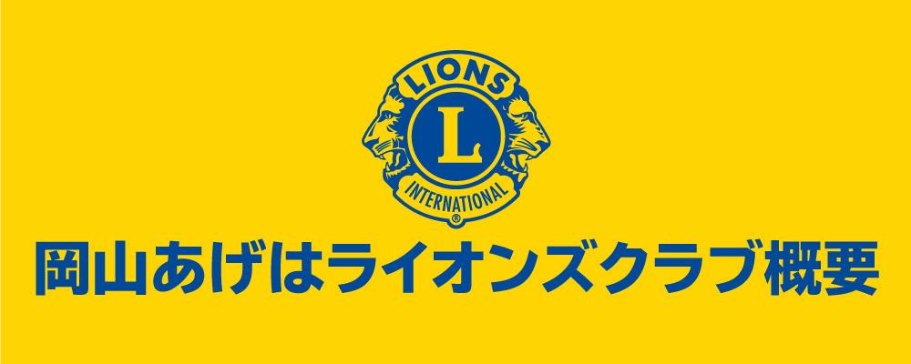 岡山あげは,ライオンズクラブ,概要