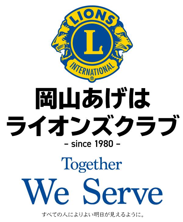 岡山あげはライオンズクラブ